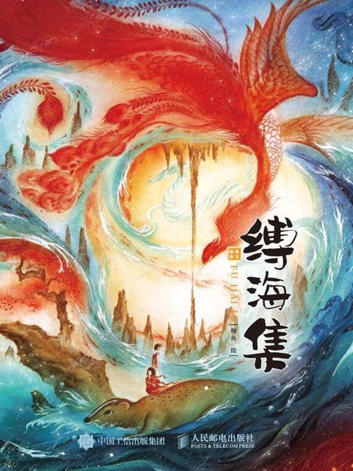 绘绎东方——缚海集