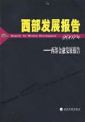 西部金融发展报告