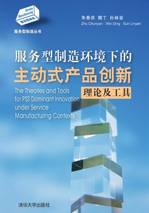服务型制造环境下的主动式产品创新理论及工具(仅适用PC阅读)