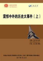 [3D电子书]圣才学习网·话说世界:震惊中外的历史大事件(上)(仅适用PC阅读)