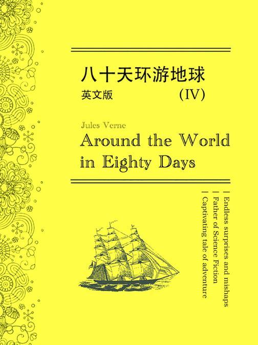 Around the World in Eighty Days八十天环游地球(IV)英文版