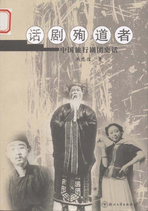 话剧殉道者――中国旅行剧团史话