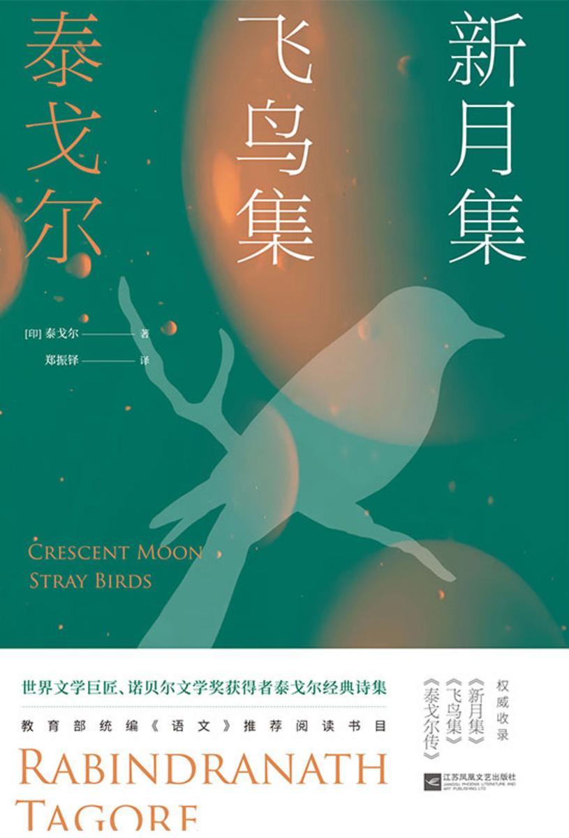 新月集·飞鸟集