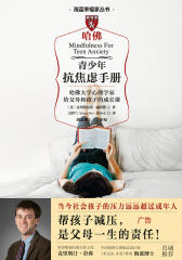 青少年抗焦虑手册