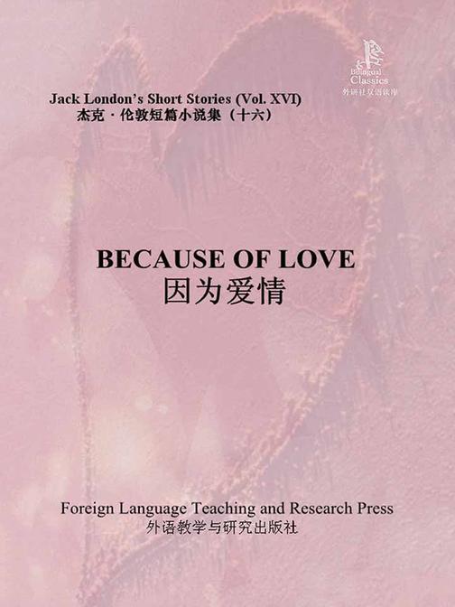 因为爱情(杰克·伦敦短篇小说集16)(外研社双语读库)