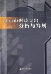 北京市财政支出分析与筹划
