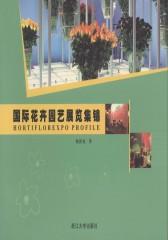 国际花卉园艺展览集锦(仅适用PC阅读)