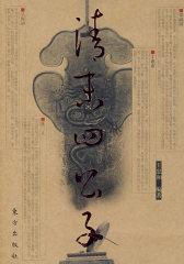 清末四公子(试读本)