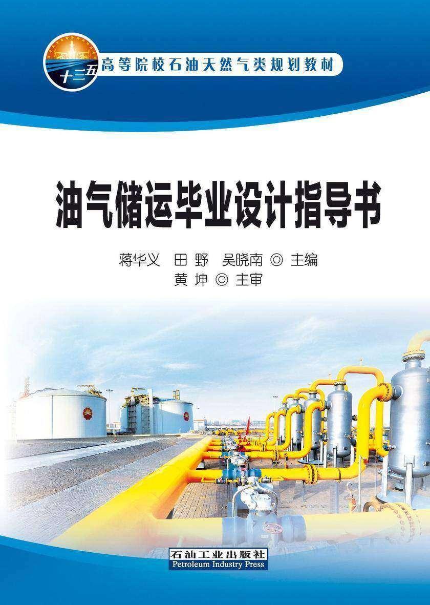 油气储运毕业设计指导书