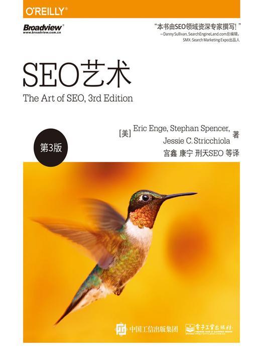 SEO艺术(第3版)