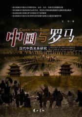 中国与罗马:汉代中西关系研究(试读本)