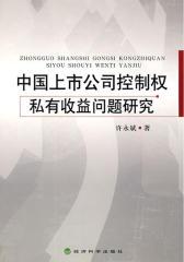 中国上市公司控制权私有收益问题研究