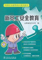 电网安全教育培训读本