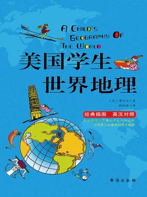 美国学生世界地理