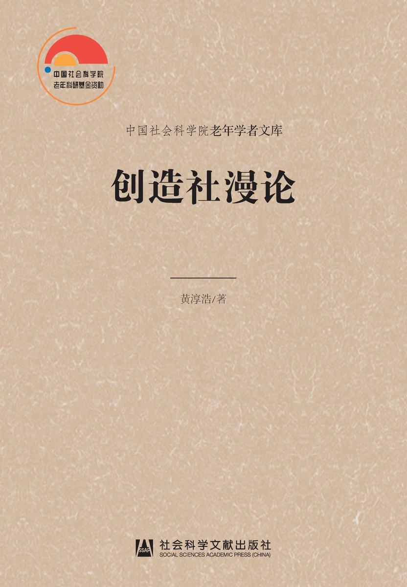 创造社漫论(中国社会科学院老年学者文库)