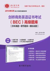 圣才学习网·2014年5月剑桥商务英语证书考试(BEC)高级题库【历年真题+章节题库+模拟试题】(仅适用PC阅读)