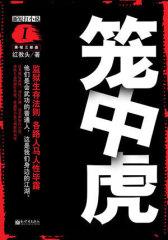 笼中虎:黑·城三部曲的  部(试读本)