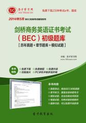 圣才学习网·2014年5月剑桥商务英语证书考试(BEC)初级题库【历年真题+章节题库+模拟试题】(仅适用PC阅读)