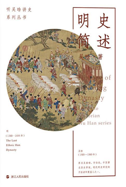 听吴晗讲史:明史简述(学习和研究明史的必读之书!了解和欣赏明代中国社会生活图景的绝佳材料!)
