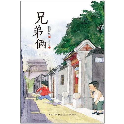 """兄弟俩【著名作家肖复兴全新长篇少年成长小说,""""童年三部曲""""收官之作】"""