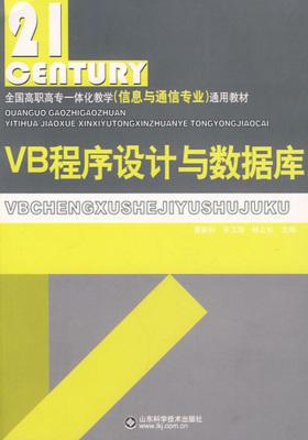 VB程序设计与数据库(仅适用PC阅读)