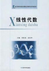 线性代数(刘贵基,姜庆华)(仅适用PC阅读)