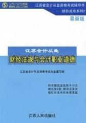 财经法规与会计职业道德(江苏省会计从业资格考试)