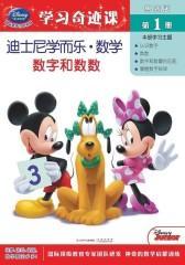 迪士尼学而乐-数学-男孩版-礼品套(试读本)