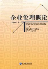 企业伦理概论