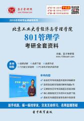 2016年北京工业大学经济与管理学院801管理学考研全套资料(仅适用PC阅读)