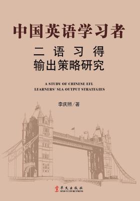 中国英语学习者二语习得输出策略研究