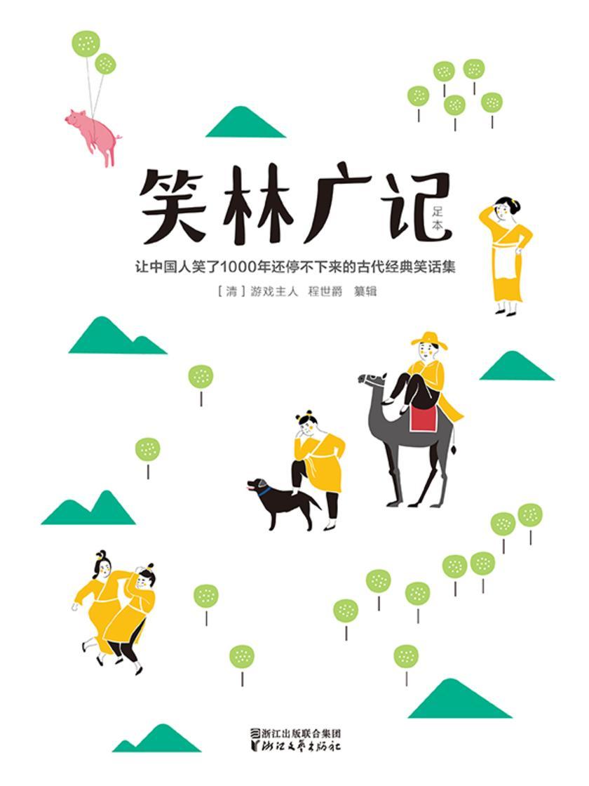 笑林广记(作家榜经典文库,谁看谁笑的解压神书)大星文化出品