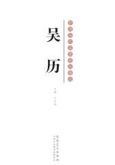 中国历代名家作品精选-吴历