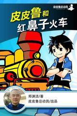 皮皮鲁和红鼻子火车