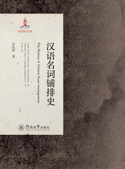 汉语名词铺排史