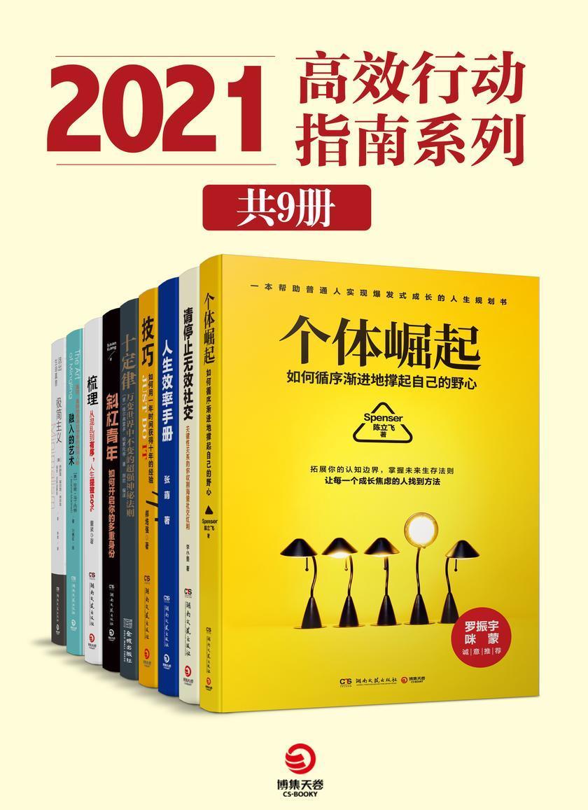2021高效行动指南系列(共9册)