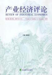 产业经济评论(第6卷、第2辑、总第12辑)(仅适用PC阅读)