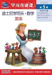 迪士尼学而乐-数学-提高级-女孩版(试读本)