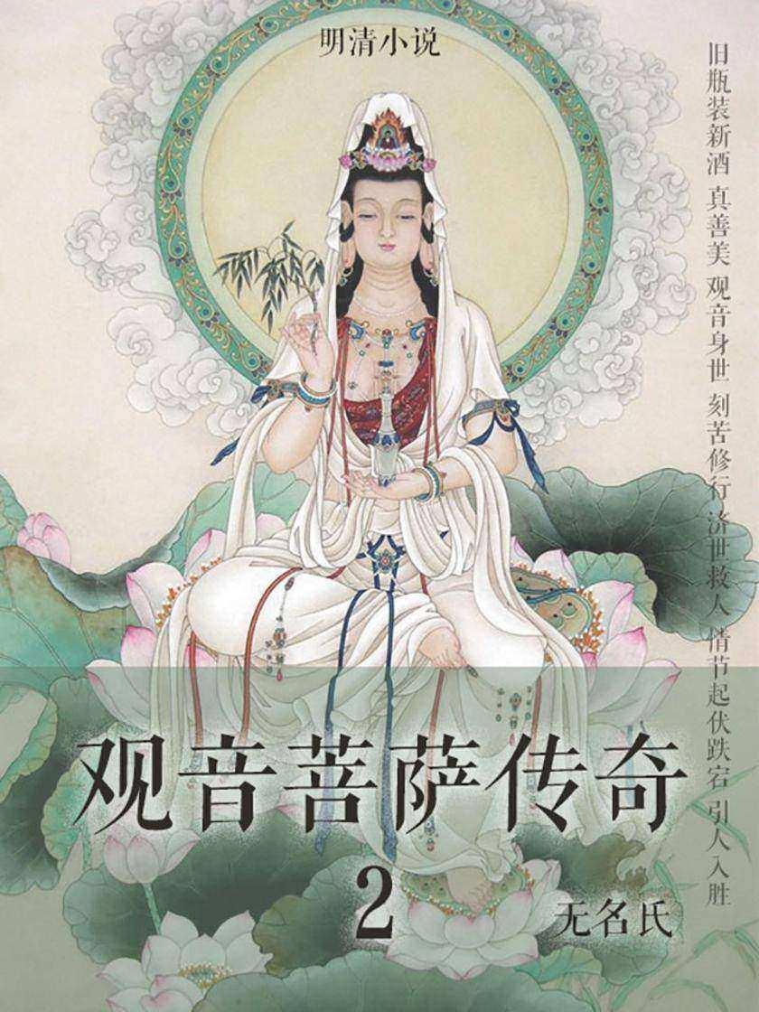明清小说·观音菩萨传奇2