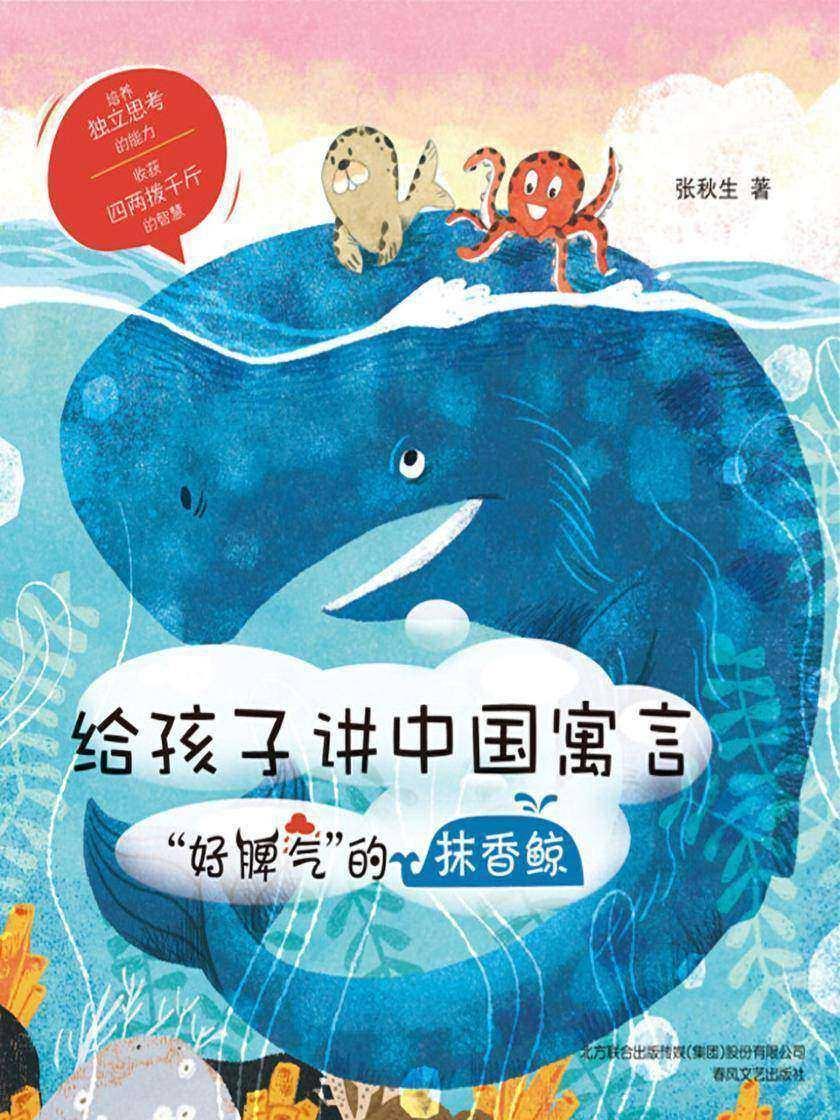 """给孩子讲中国寓言:""""好脾气""""的抹香鲸"""
