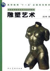 十一五国家规划教材-雕塑艺术(试读本)