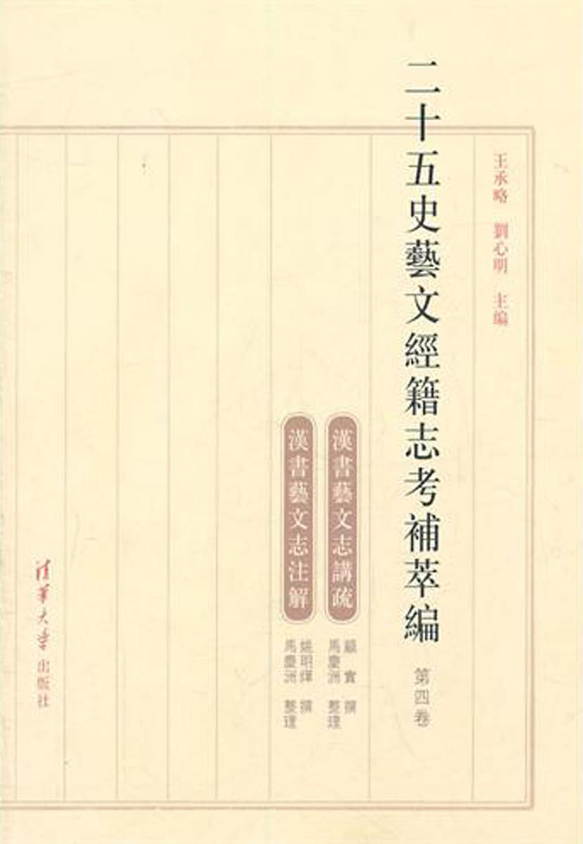 二十五史艺文经籍志考补萃编.第4卷(仅适用PC阅读)