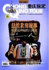 重庆旅游 月刊 2013年6月(电子杂志)(仅适用PC阅读)