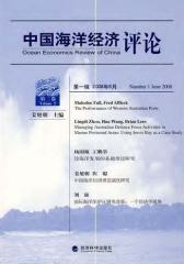 中国海洋经济评论(第二卷,第1辑)(仅适用PC阅读)