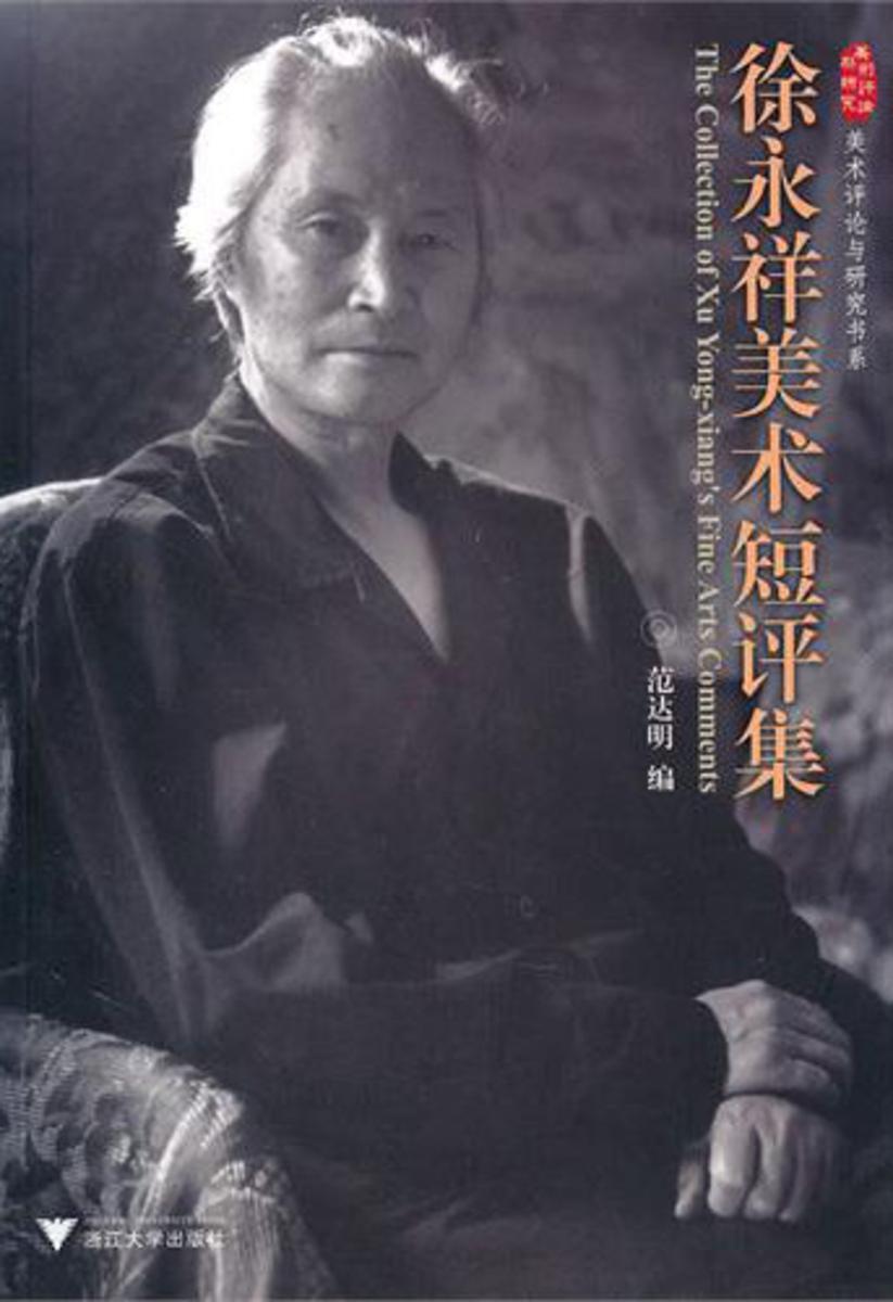 徐永祥美术短评集