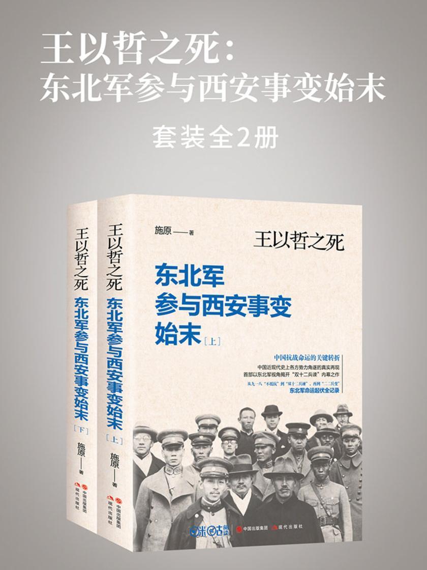王以哲之死:东北军参与西安事变始末:全两册