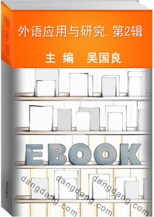 外语应用与研究(笫2辑)