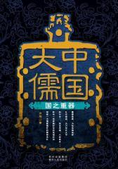 中国大儒-国之重器(试读本)