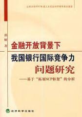 """金融开放背景下我国银行国际竞争力问题研究——基于""""拓展SCP框架""""的分析(仅适用PC阅读)"""