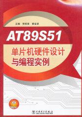 AT89S51单片机硬件设计与编程实例(仅适用PC阅读)